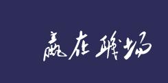 东方睿智培训